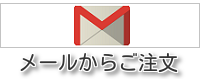 E-Mailからお問い合わせ